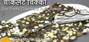 Dry Fruits Chocolate Bark Recipe – Bark Candy Recipes